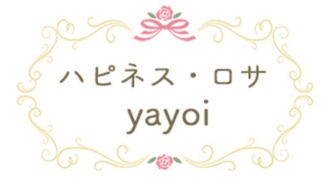 ハピネス・ロサyayoi
